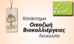 Οικοζωή Βιοκαλλιέργειες